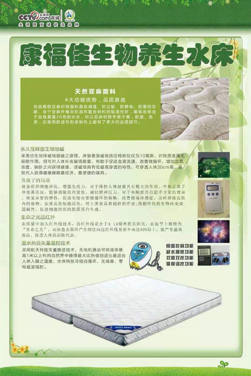 康福佳生物磁养生水床床垫